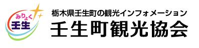 壬生町観光協会