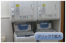 便利な全自動式洗濯機と乾燥機をご用意しております。住宅のご案内グランセーロ恵喜
